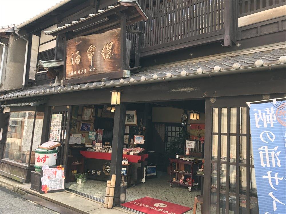 鞆の浦の入江友三郎本店