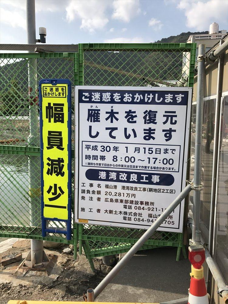 鞆港の雁木復元中