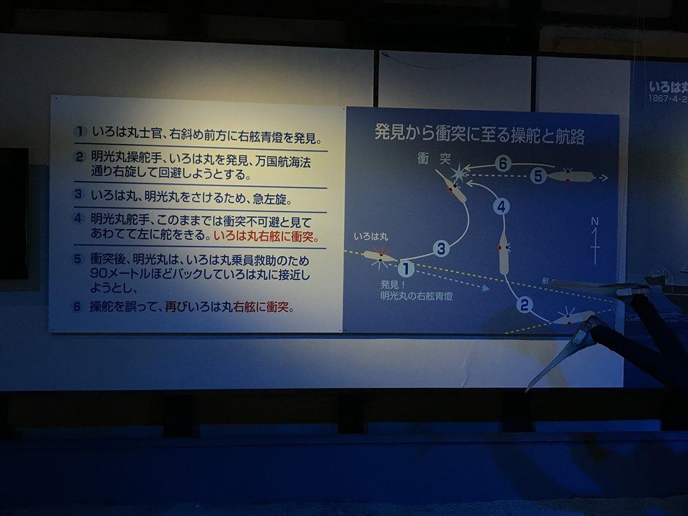 いろは丸沈没事件の詳細2