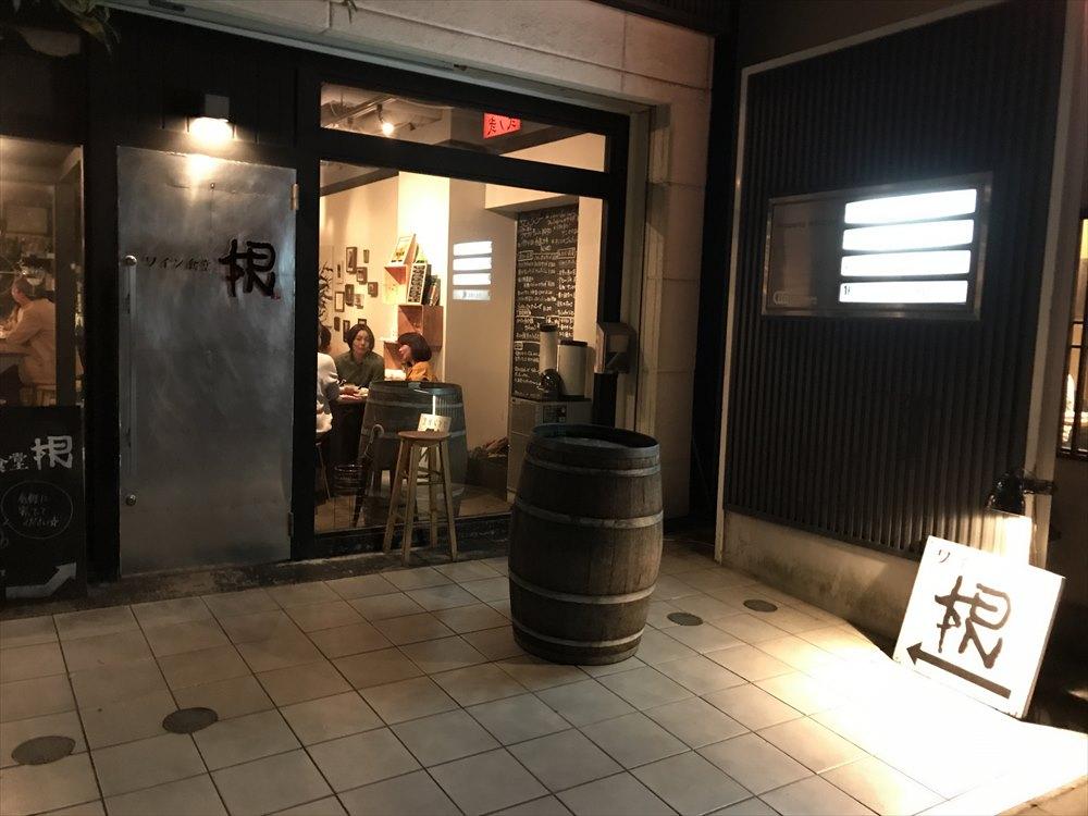 ワイン食堂 根の外観