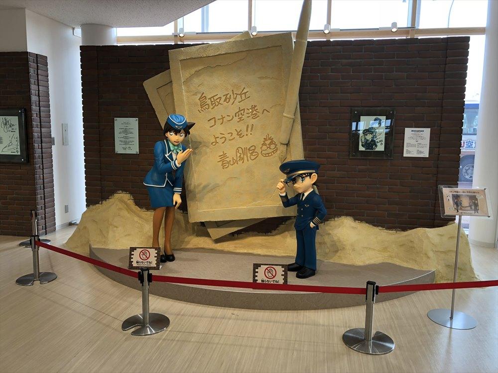 鳥取空港のコナンフィーチャー1