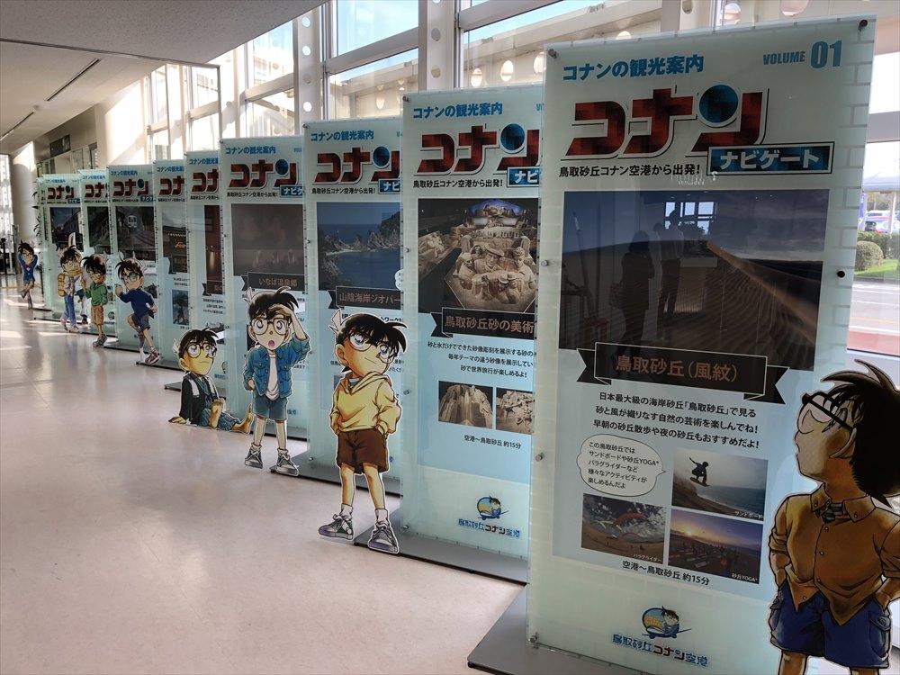 鳥取空港のコナンフィーチャー2