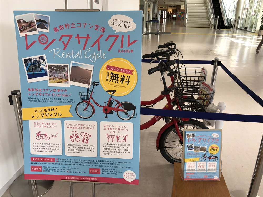 鳥取空港のドコモのレンタサイクル1/></noscript></p> <p class=