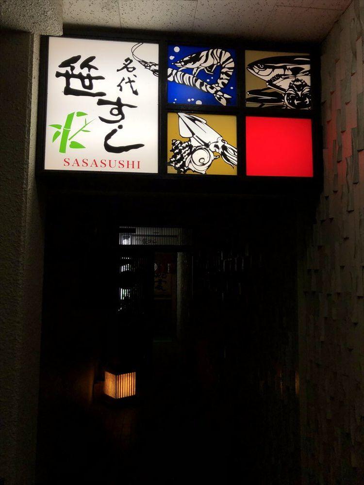 鳥取の笹すしの入口1
