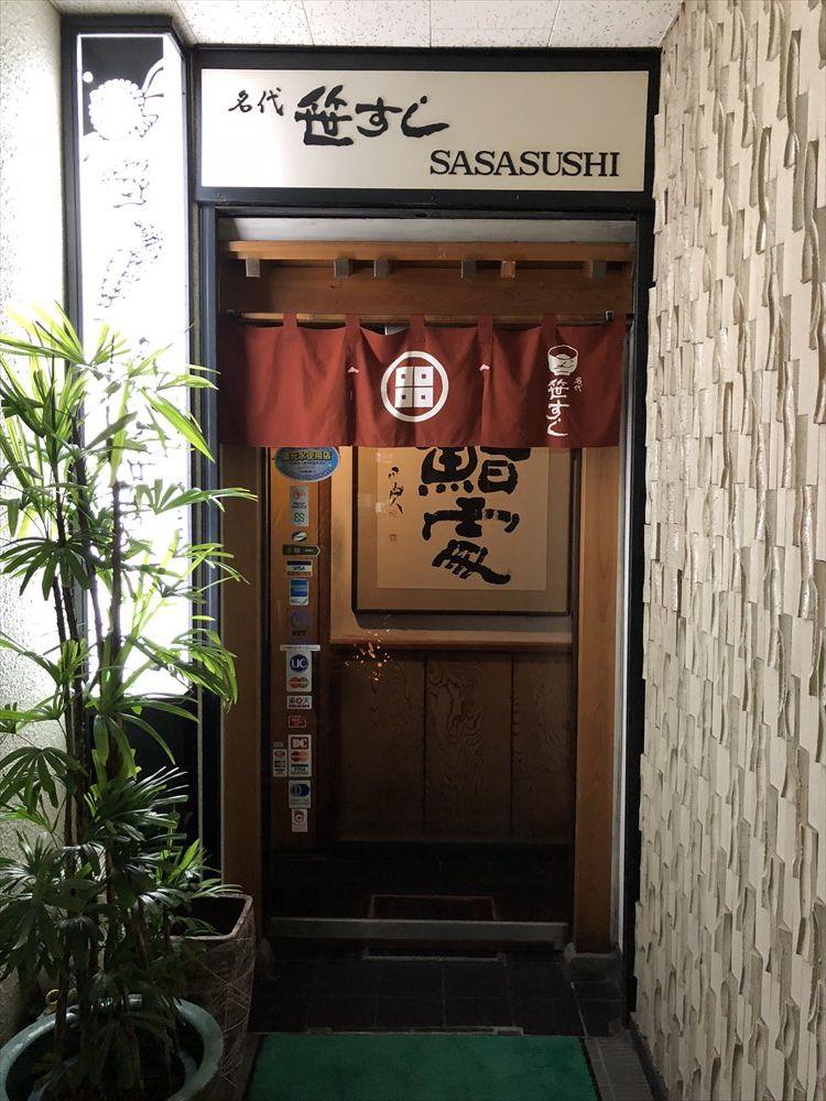 鳥取の笹すしの入口2
