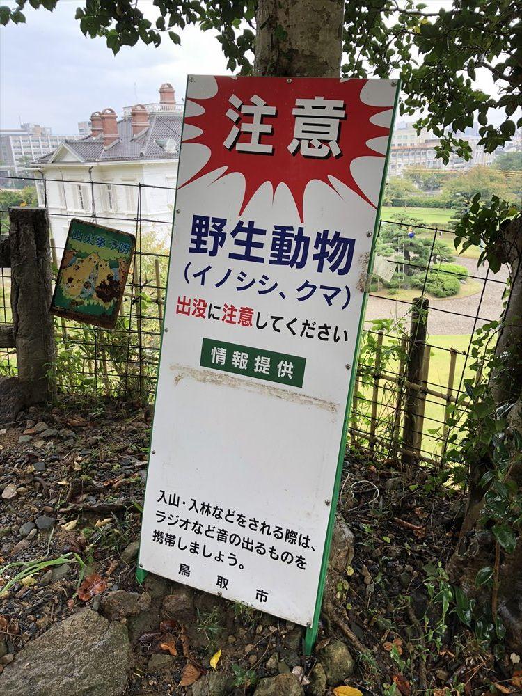 鳥取城の野生動物注意の看板