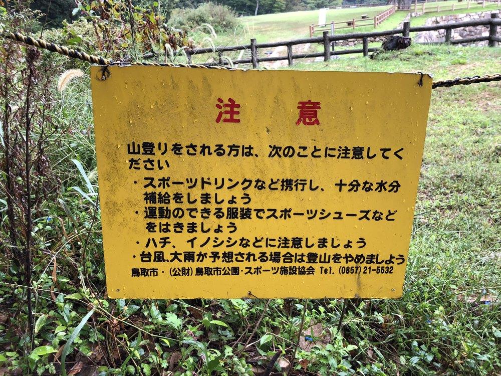 鳥取城跡の山頂までの道のり4