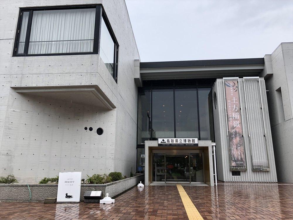 鳥取県立博物館の外観2