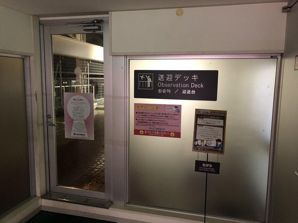 鳥取空港の展望デッキ2