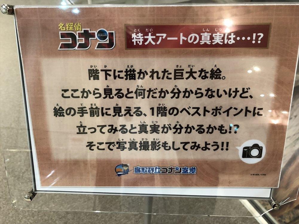 鳥取空港の名探偵コナンのトリックアートの案内