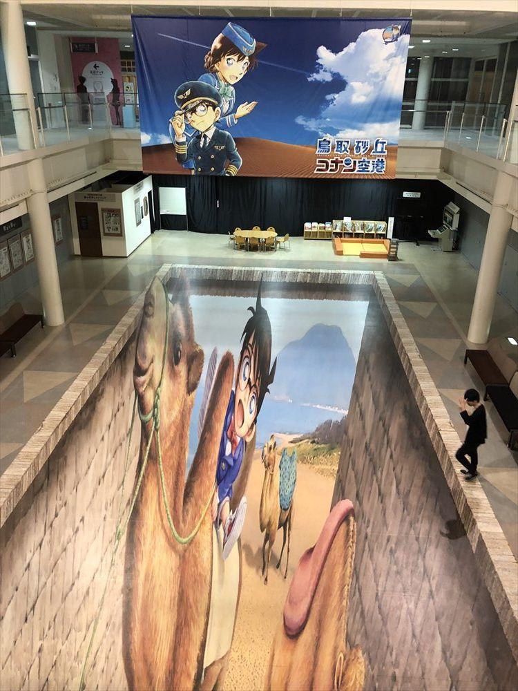 鳥取空港の名探偵コナンのトリックアート