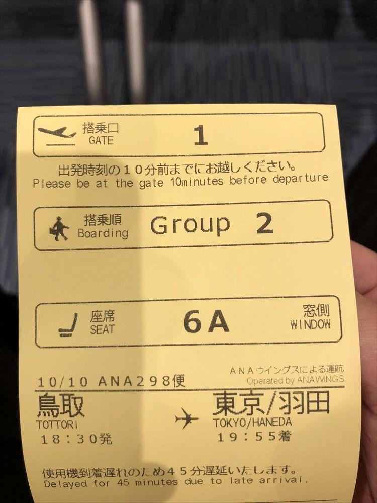 ANAの搭乗案内がグループ順に