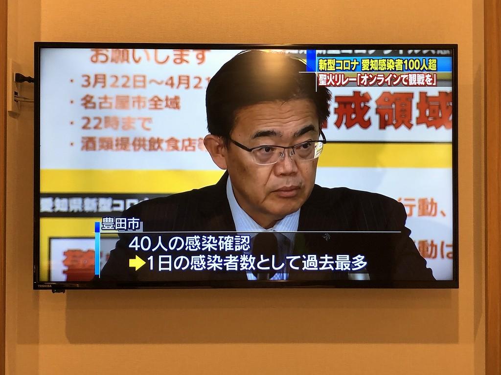 豊田市の感染者数過去最多