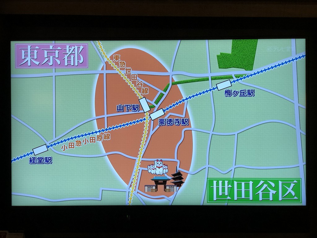 名古屋マリオットアソシアホテルでアド街「豪徳寺」特集を見る1