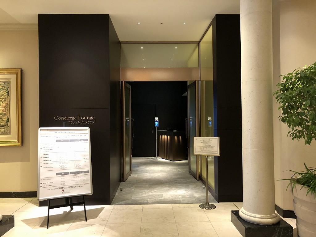 名古屋マリオットアソシアホテルのコンシェルジュラウンジ