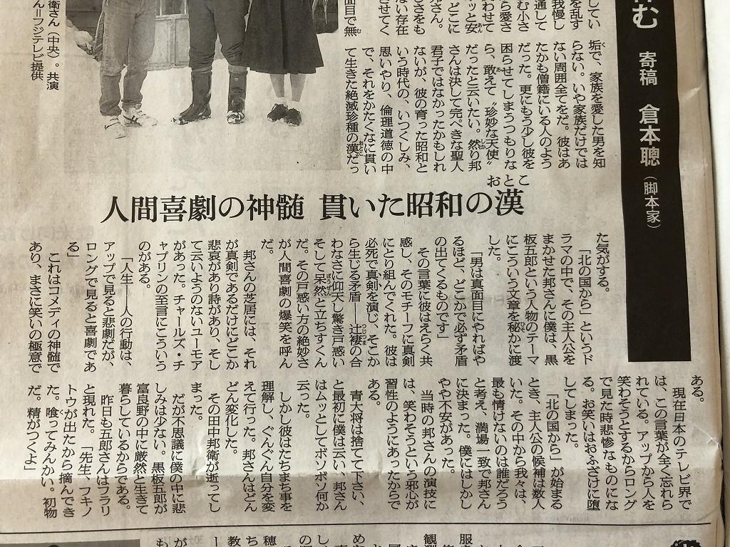朝日新聞の倉本聰の田中邦衛追悼文