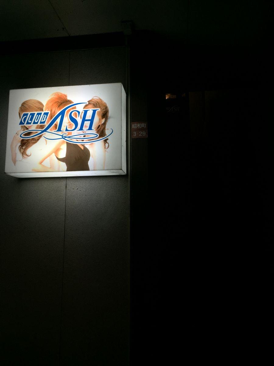 鶴岡市のクラブアッシュ