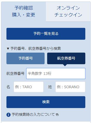 「UAマイル→ANA国内線特典航空券」の座席番号の確認1