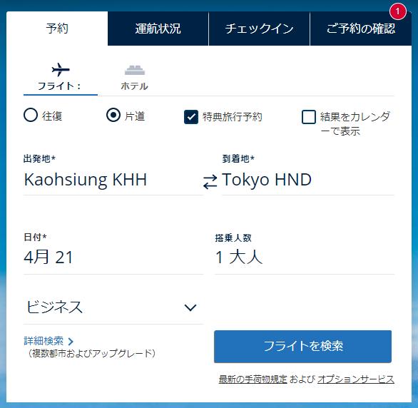 UA公式サイトで特典航空券を検索