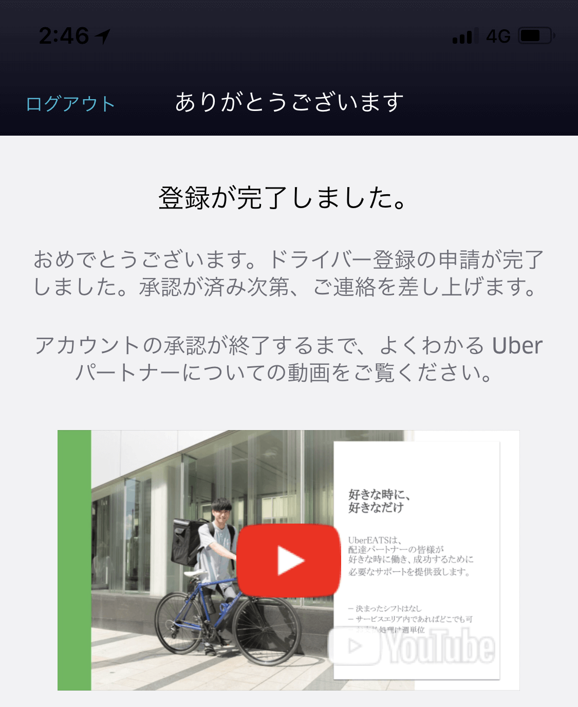 Uber Eats配達員書類アップロード完了