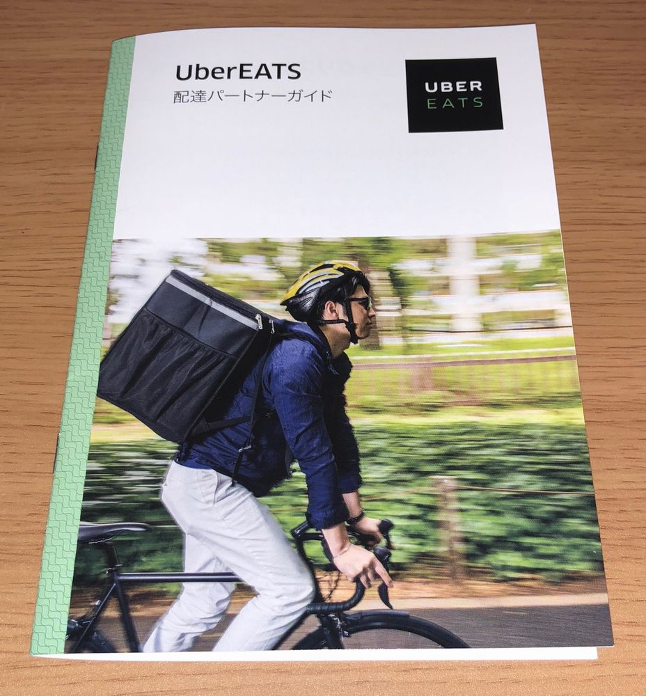 Uber Eats 配達パートナーガイドの表紙