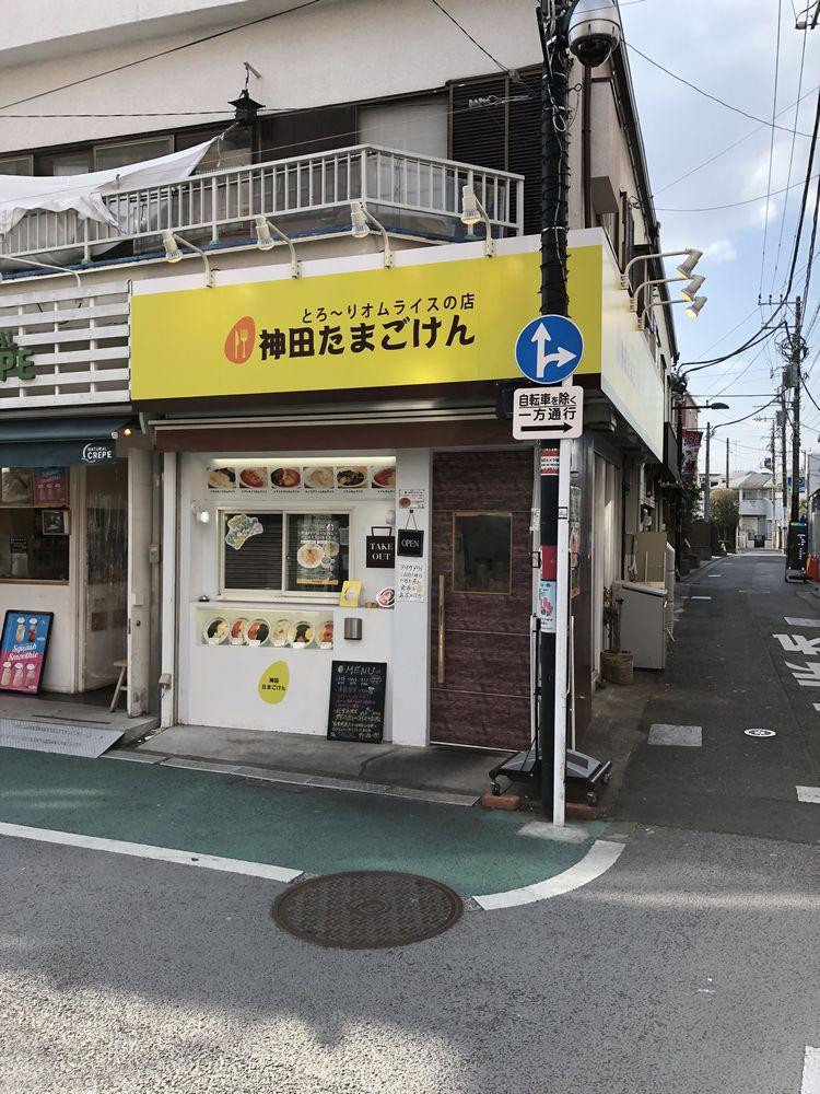 神田たまごけん 経堂店の外観