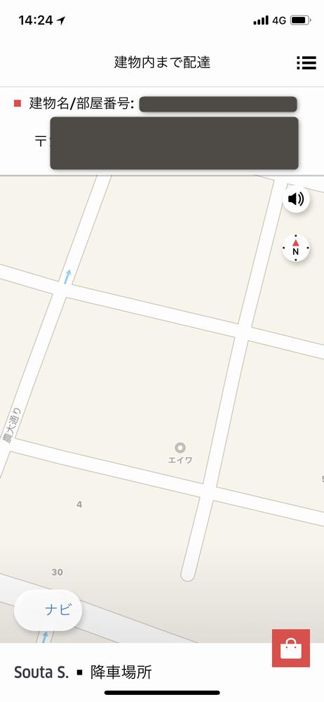 Uber Eatsの配達先の住所
