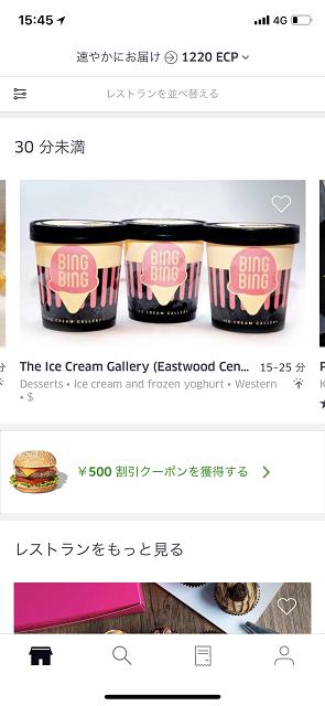 シンガポールのIce Cream Gallery