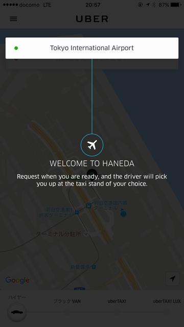 羽田空港仕様のUberアプリ
