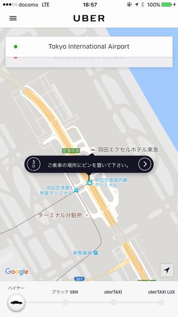 Uber「ご乗車の場所にピンを置いてください」画面