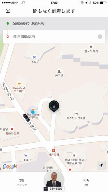 違う場所にUberタクシー停車
