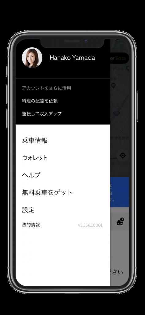 Uberタクシーアプリのウォレットを選択