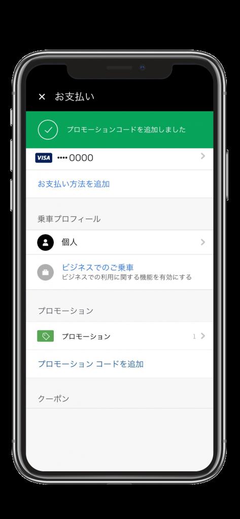 Uberタクシーアプリのプロモーションコードを追加をタップ