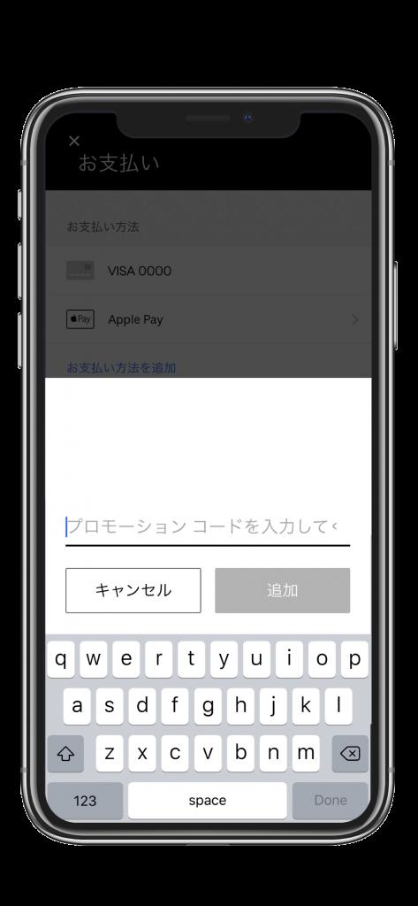 Uberタクシーアプリでプロモーションコードを入力する