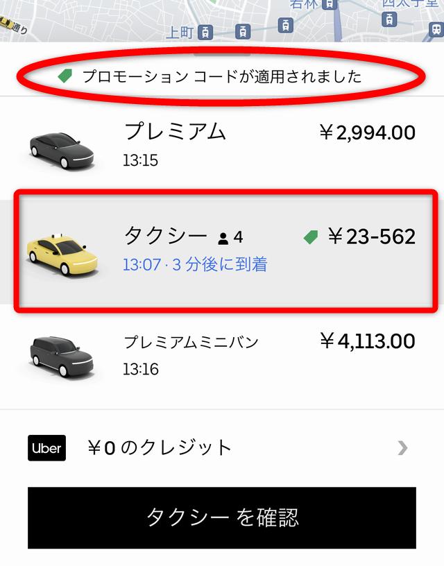 Uberタクシーアプリでプロモーションコードを適用させる