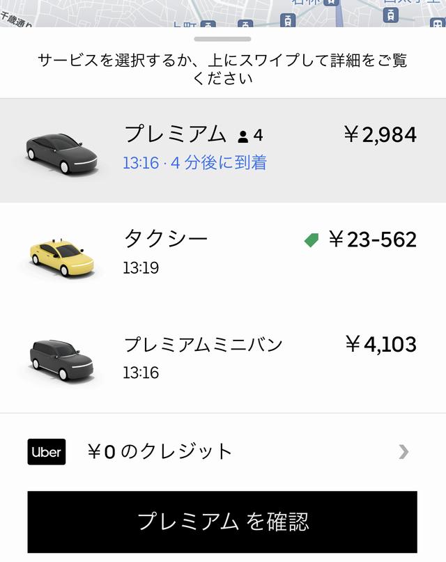 Uberタクシーアプリで利用できるタクシーが表示される