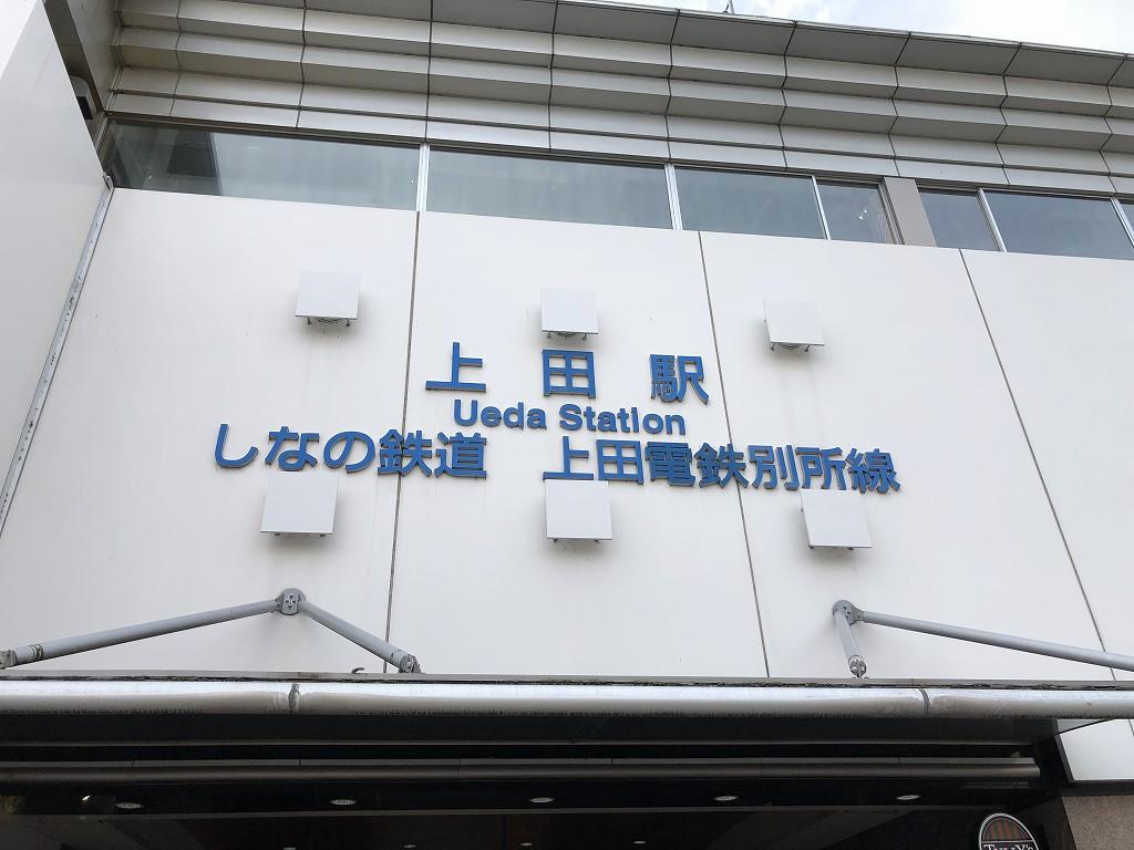 しなの鉄道と上田電鉄別所線