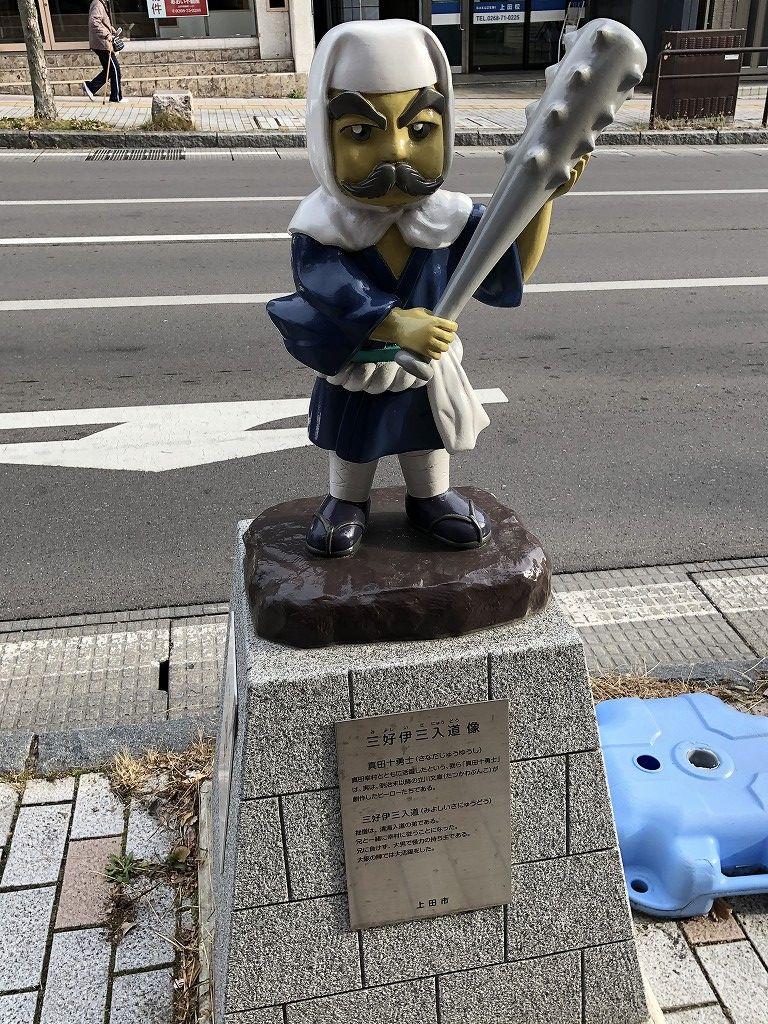 上田駅前の三好伊佐入道像