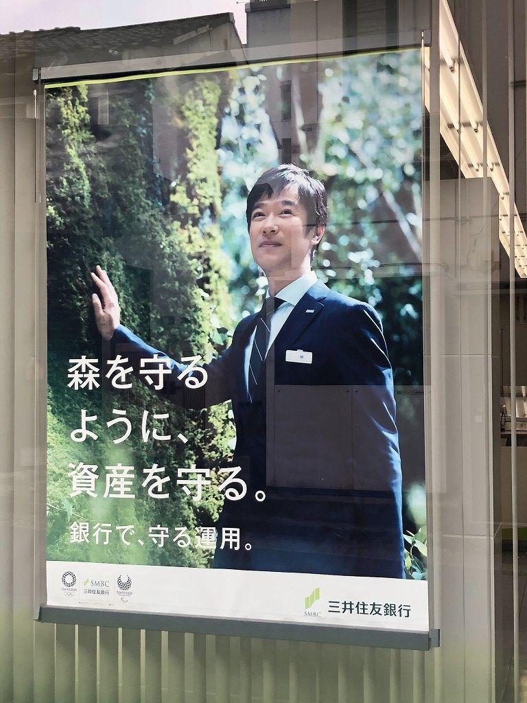 三井住友銀行の堺雅人