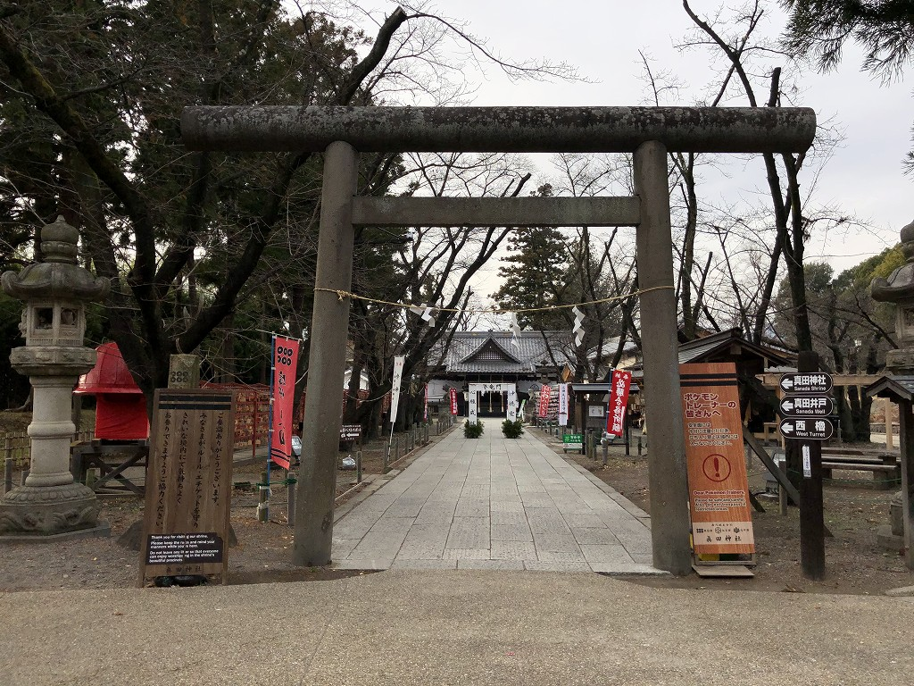 上田城の真田神社