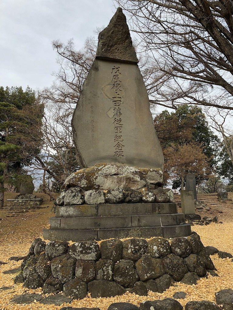 上田城の戊辰役上田藩従軍紀念碑