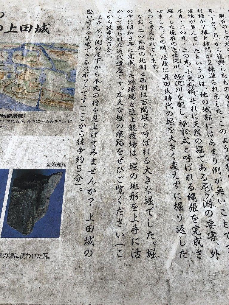 家康の命で築かれた上田城