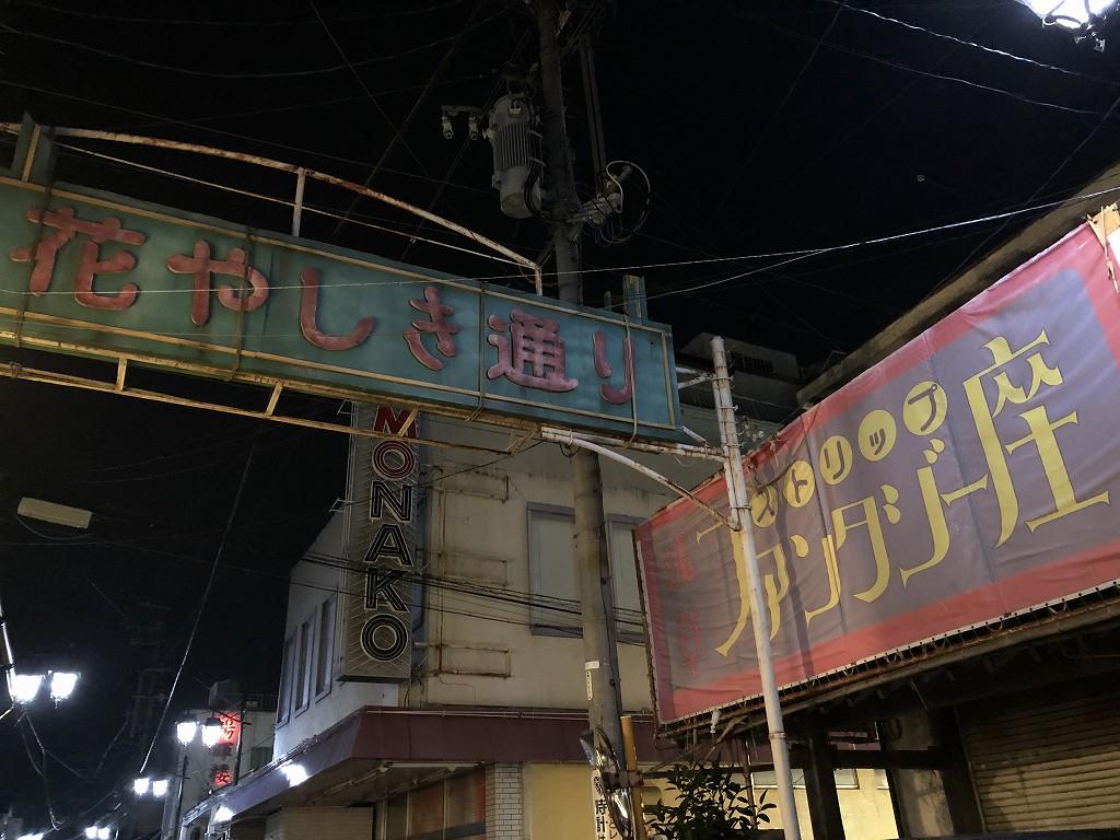 上田のストリップ劇場の名残