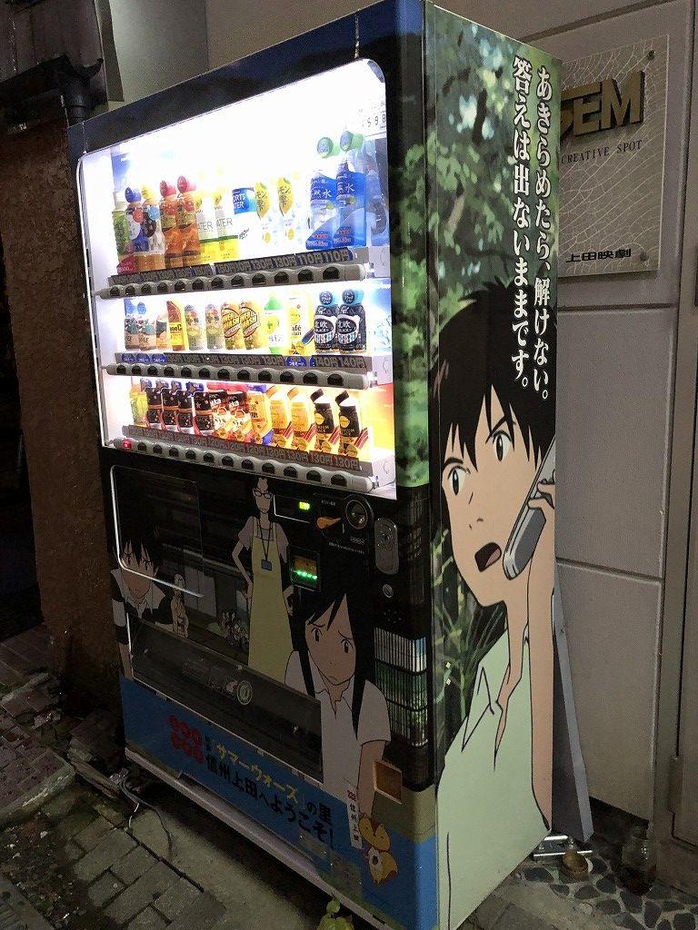 上田の『サマーウォーズ』デザインの自販機