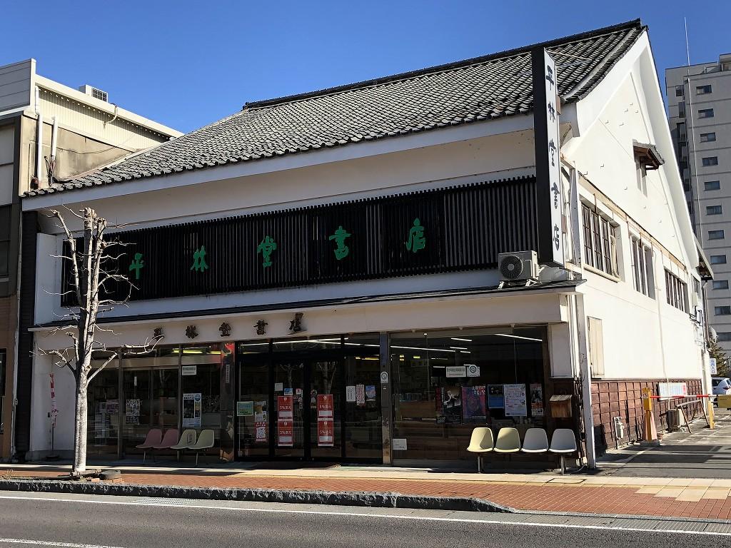 上田市の平林堂書店