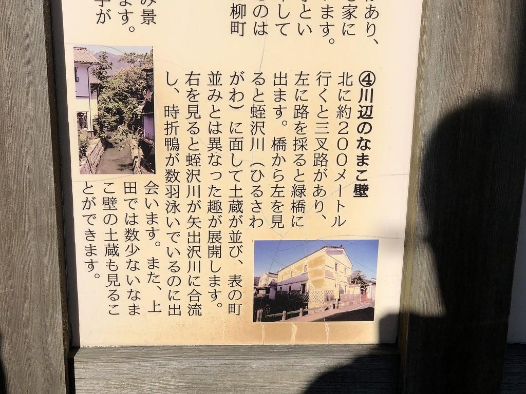 上田市の柳町の見どころ2