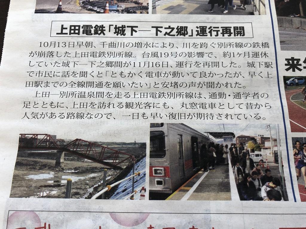 上田スポーツプレス2