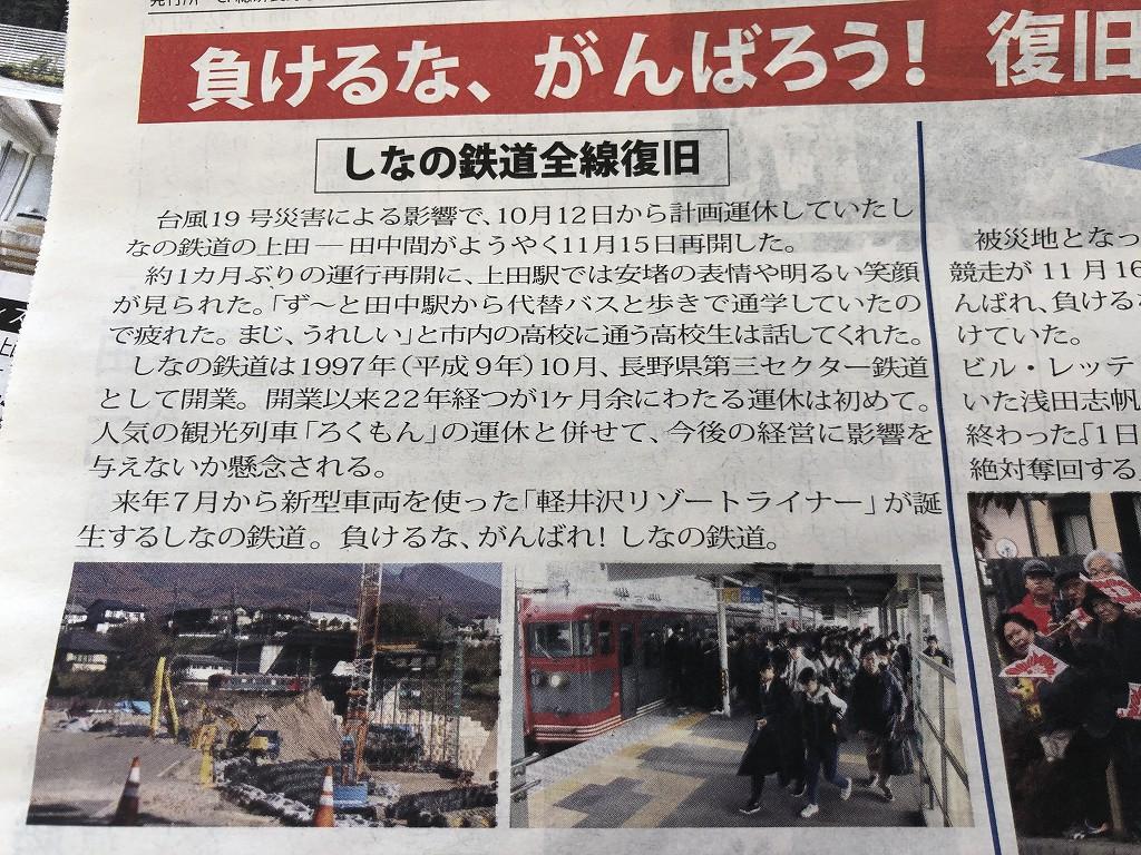 上田スポーツプレス1