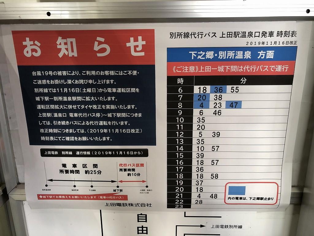 上田駅の上田電鉄別所線の時刻表