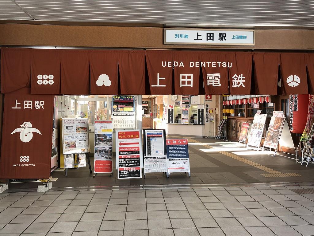 上田駅の上田電鉄別所線の上田駅1